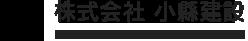 株式会社小縣建設は、建築工事・不動産の2つの事業でお客様のご要望にお応えするパートナーのような存在を目指しています。